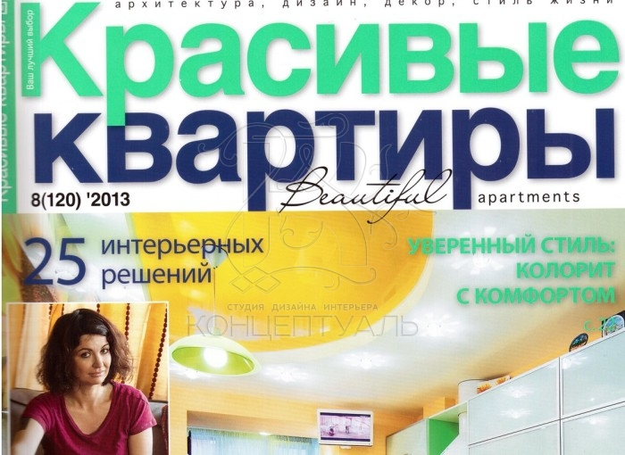 """Журнал """"Красивые квартиры"""" выпуск 8 (120) 2013. Публикация """"В атмосфере уюта""""."""