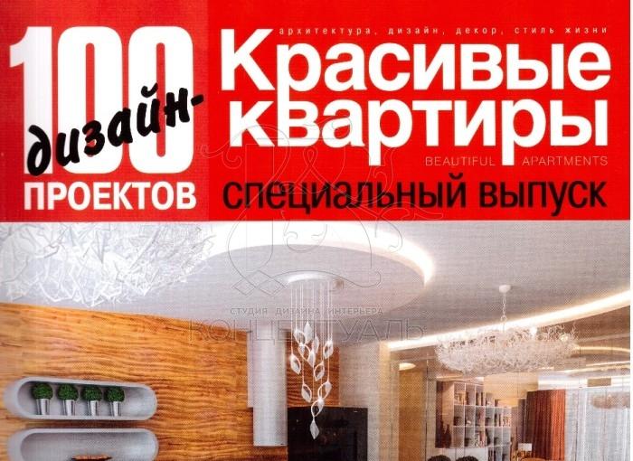 """Журнал """"Красивые квартиры"""" Специальный выпуск 100 дизайн-проектов. Публикация """"Ощущение лета""""."""
