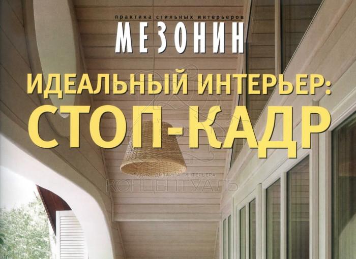 """Журнал """"Мезонин"""". Специальный выпуск"""" июль-август 2015."""