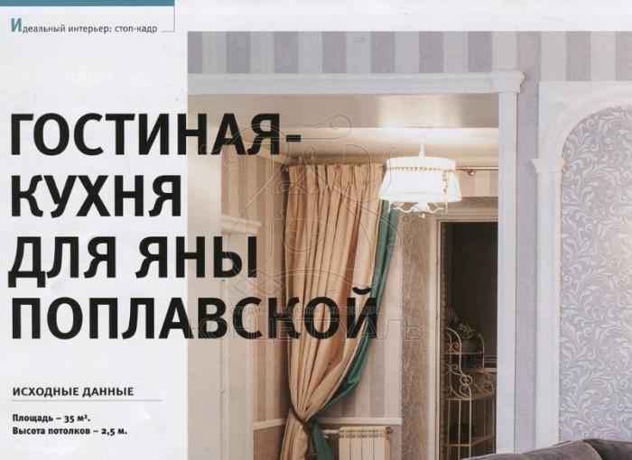 Гостиная-кухня для Яны Поплавской. Идеальный интерьер: СТОП-КАДР